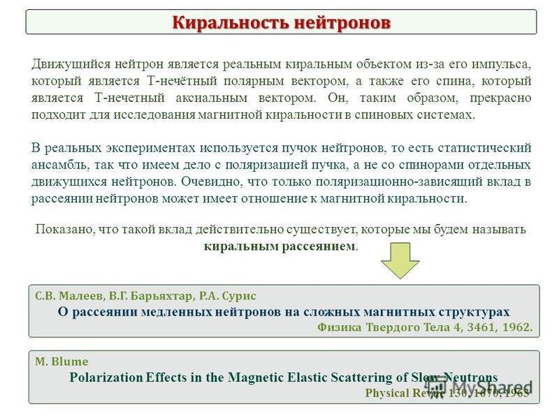 Киральность нейтронов Движущийся нейтрон является реальным киральным объектом из-за его импульса, который является Т-нечётный полярным вектором, а также его спина, который является Т-нечетный аксиальным вектором. Он, таким образом, прекрасно подходит