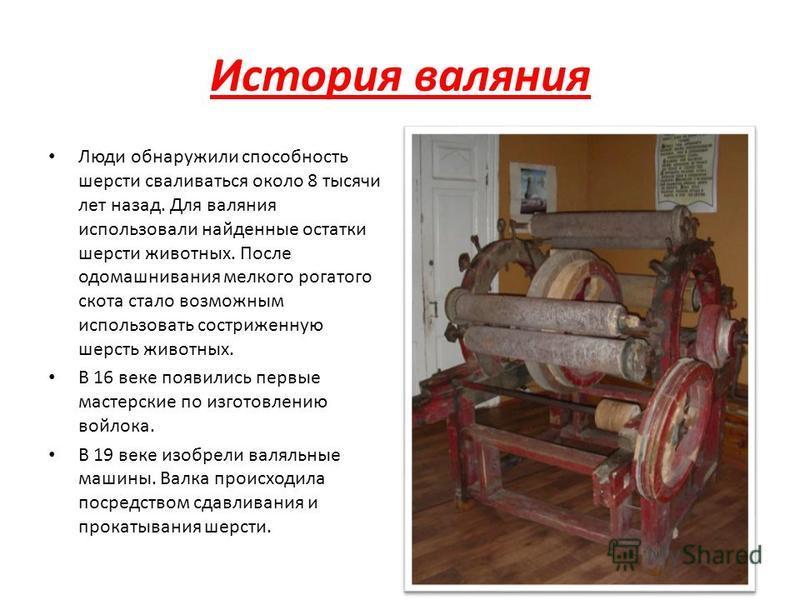История валяния валяние шерсти