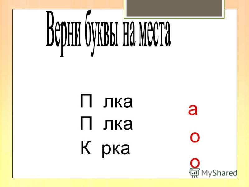 Найди буквы а, О. а о э з а о с з е