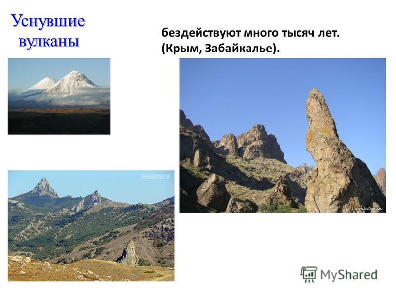 Уснувшие вулканы бездействуют много тысяч лет. (Крым, Забайкалье).