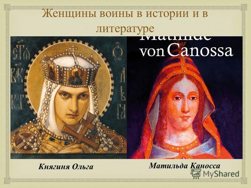 Женщины воины в истории и в литературе Княгиня Ольга Матильда Каносса
