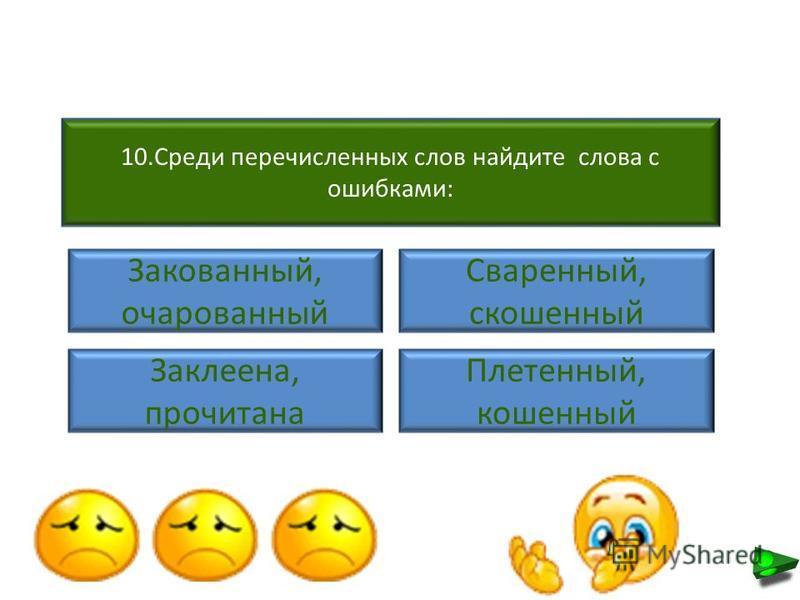 если причастие образовано от глагола на –ить, -еть если причастие образовано от глагола 2 спряжения если причастие образовано от глагола 1 спряжения если причастие образовано от глагола на - еть 9. В каком случае пишется суффикс –ЕНН?
