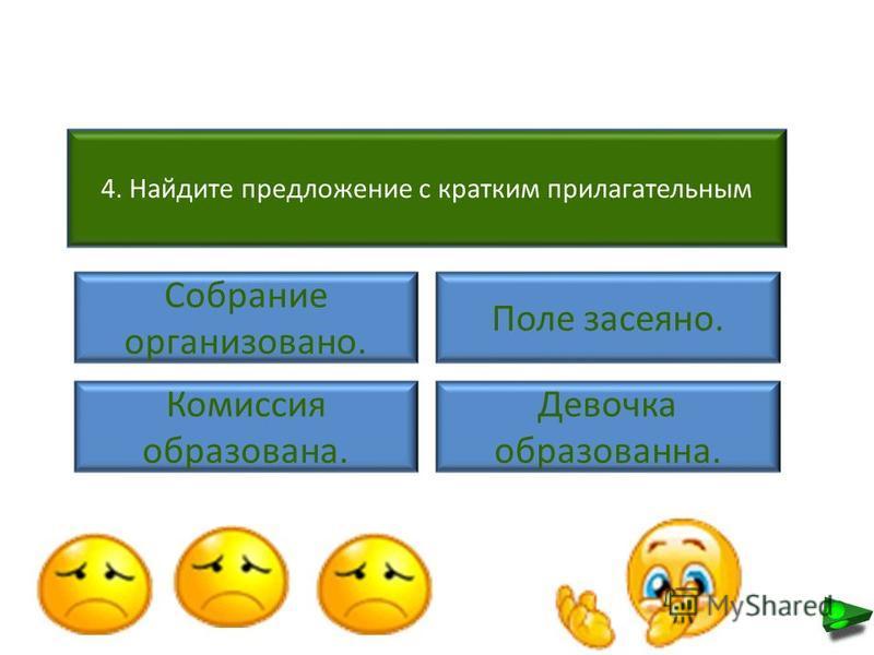 Причастие должно отвечать на вопрос каков Причастие должно в предложении быть сказуемым Причастие можно заменить сочетанием который + глагол Причастие не может иметь полной формы 3. Как отличить краткое страдательное причастие от прилагательного?