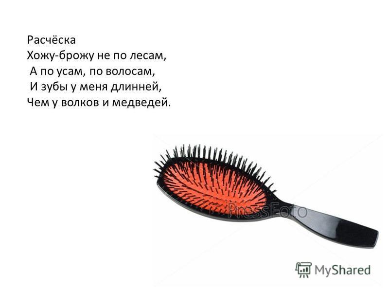 Расчёска Хожу-брожу не по лесам, А по усам, по волосам, И зубы у меня длинней, Чем у волков и медведей.