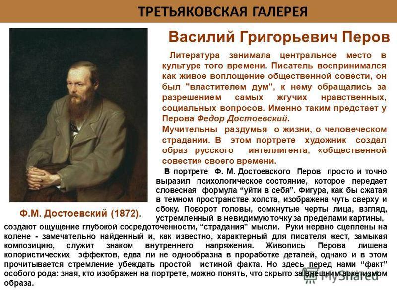 ТРЕТЬЯКОВСКАЯ ГАЛЕРЕЯ Василий Григорьевич Перов Литература занимала центральное место в культуре того времени. Писатель воспринимался как живое воплощение общественной совести, он был
