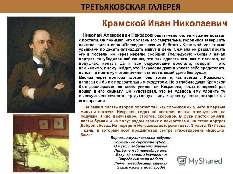 Николай Алексеевич Некрасов был тяжело болен и уже не вставал с постели. Он понимал, что болезнь его смертельна, торопился завершить начатое, писал свои «Последние песни» Работать Крамской мог только урывками по десять-пятнадцать минут в день. Сначал