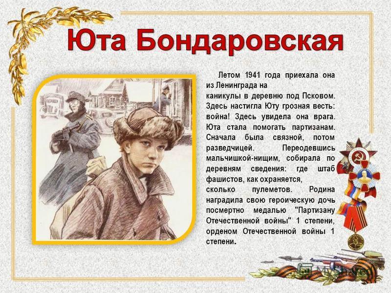Летом 1941 года приехала она из Ленинграда на каникулы в деревню под Псковом. Здесь настигла Юту грозная весть: война! Здесь увидела она врага. Юта стала помогать партизанам. Сначала была связной, потом разведчицей. Переодевшись мальчишкой-нищим, соб