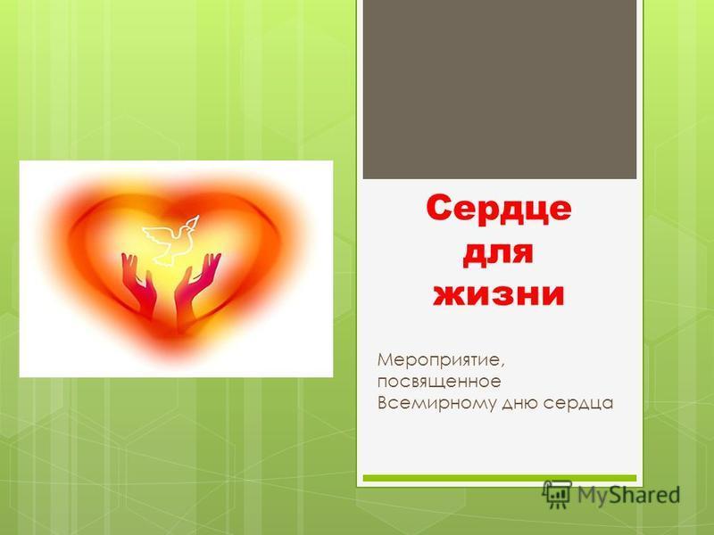 Сердце для жизни Мероприятие, посвященное Всемирному дню сердца