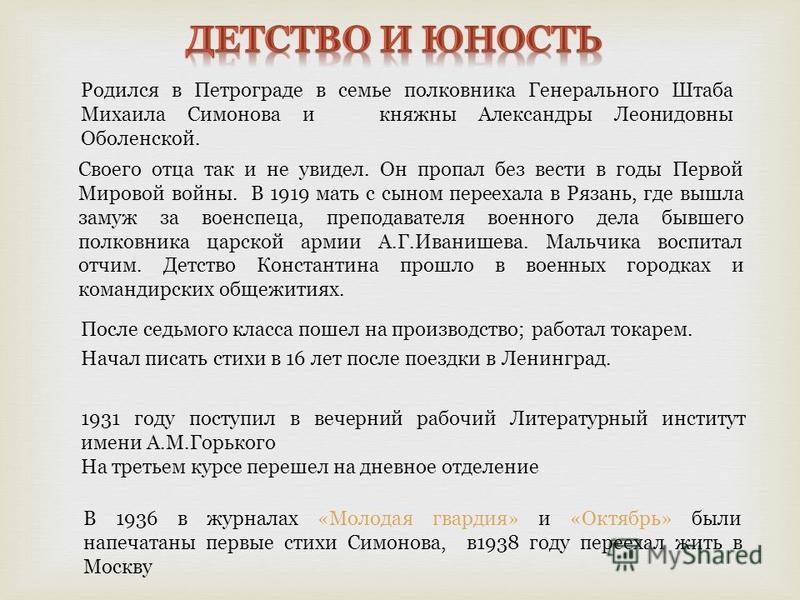 Родился в Петрограде в семье полковника Генерального Штаба Михаила Симонова и княжны Александры Леонидовны Оболенской. Своего отца так и не увидел. Он пропал без вести в годы Первой Мировой войны. В 1919 мать с сыном переехала в Рязань, где вышла зам