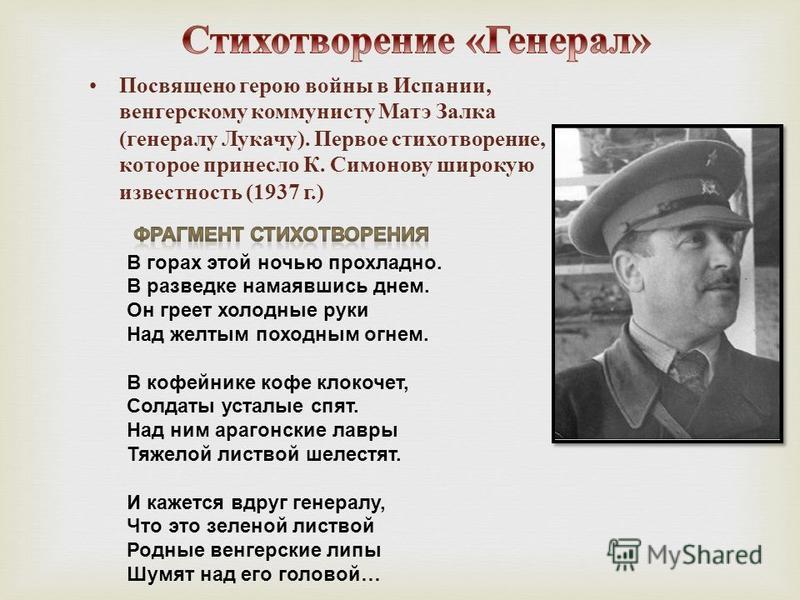 Посвящено герою войны в Испании, венгерскому коммунисту Матэ Залка ( генералу Лукачу ). Первое стихотворение, которое принесло К. Симонову широкую известность (1937 г.) В горах этой ночью прохладно. В разведке намаявшись днем. Он греет холодные руки