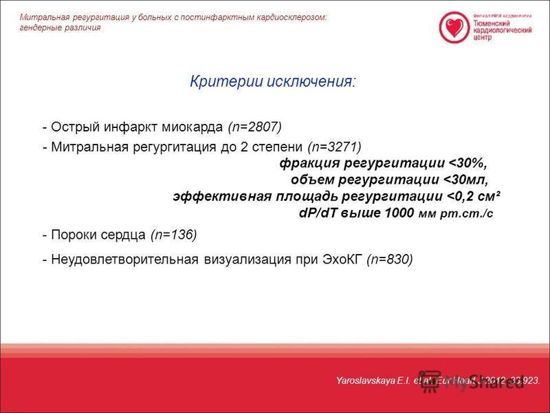 - Острый инфаркт миокарда (n=2807) - Митральная регургитация до 2 степени (n=3271) фракция регургитации <30%, объем регургитации <30 мл, эффективная площадь регургитации <0,2 см² dP/dT выше 1000 мм рт.ст./с - Пороки сердца (n=136) - Неудовлетворитель