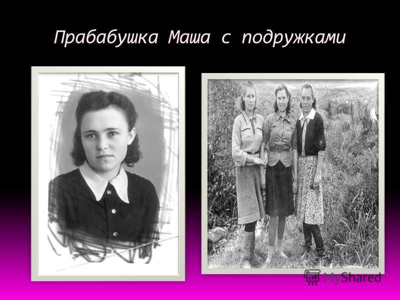 Прабабушка Маша с подружками