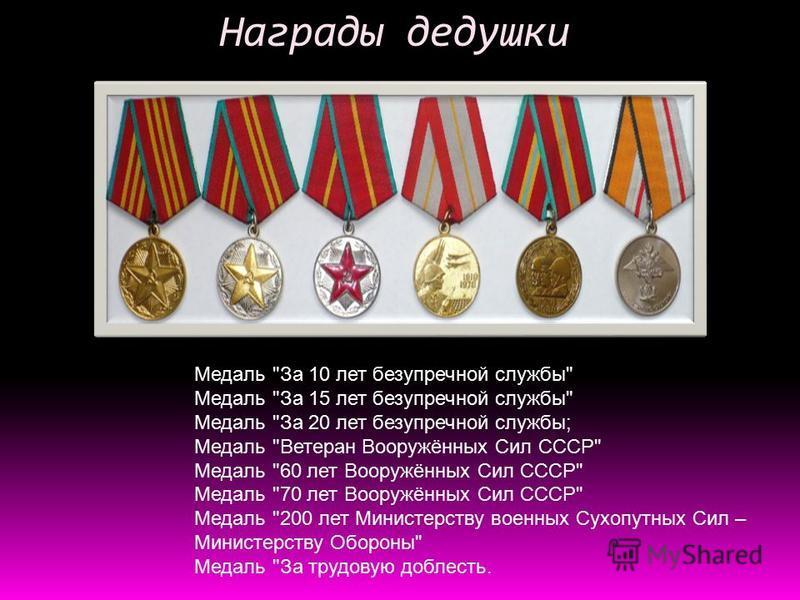 Награды дедушки Медаль