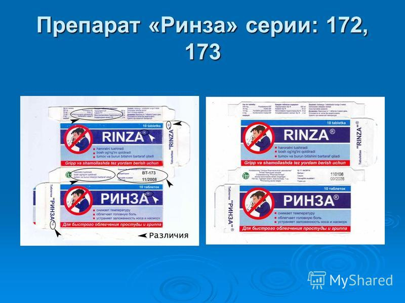 Препарат «Ринза» серии: 172, 173