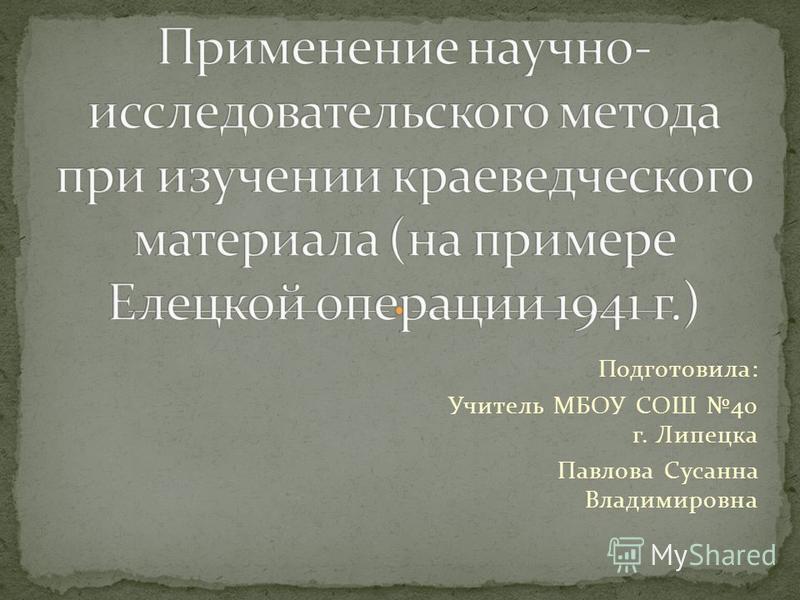 Подготовила: Учитель МБОУ СОШ 40 г. Липецка Павлова Сусанна Владимировна