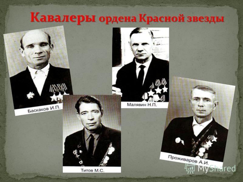 Кавалеры ордена Красной звезды