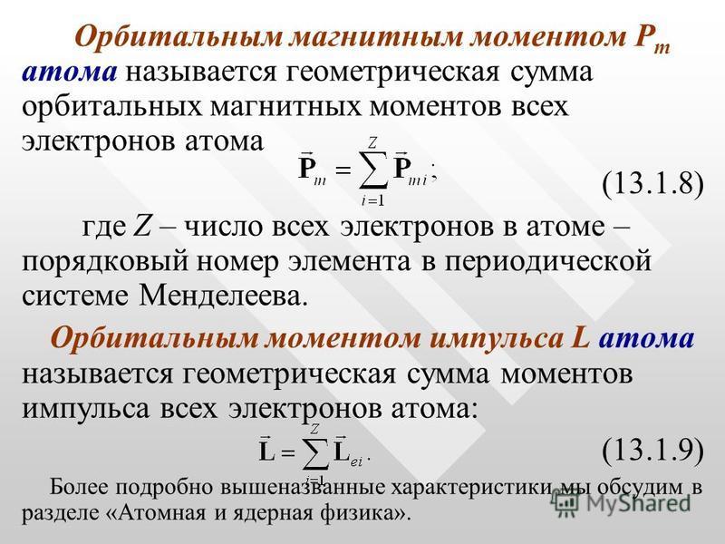 Орбитальным магнитным моментом Р m атома называется геометрическая сумма орбитальных магнитных моментов всех электронов атома (13.1.8) где Z – число всех электронов в атоме – порядковый номер элемента в периодической системе Менделеева. Орбитальным м