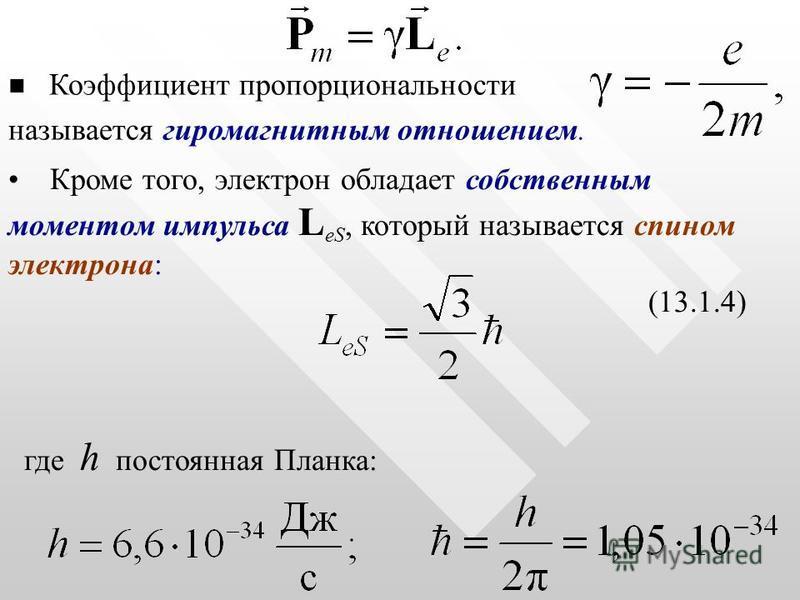 Коэффициент пропорциональности называется гиромагнитным отношением. Кроме того, электрон обладает собственным моментом импульса L еS, который называется спином электрона: (13.1.4) где h постоянная Планка: