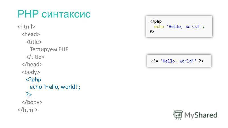 PHP синтаксис Тестируем PHP <?php echo 'Hello, world!'; ?>