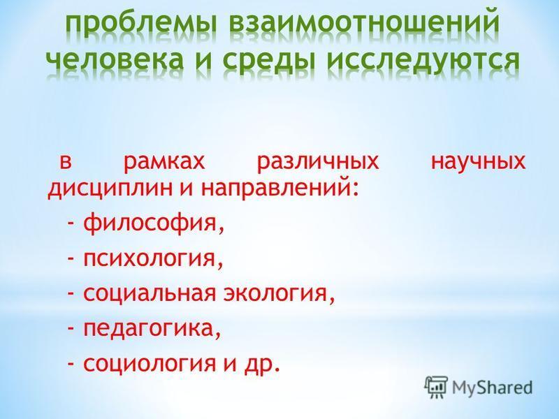 в рамках различных научных дисциплин и направлений: - философия, - психология, - социальная экология, - педагогика, - социология и др.