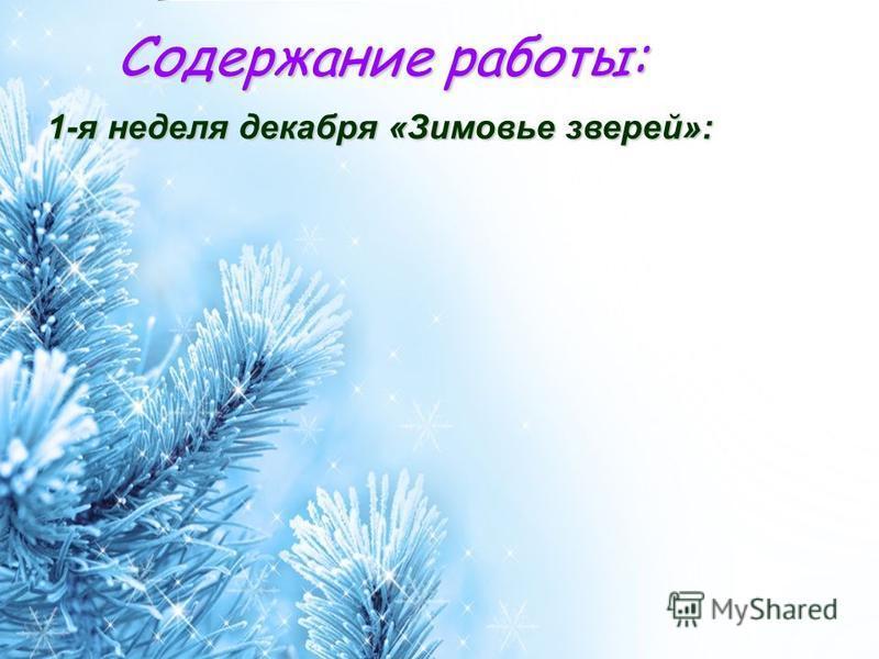ProPowerPoint.Ru Содержание работы: 1-я неделя декабря «Зимовье зверей»: