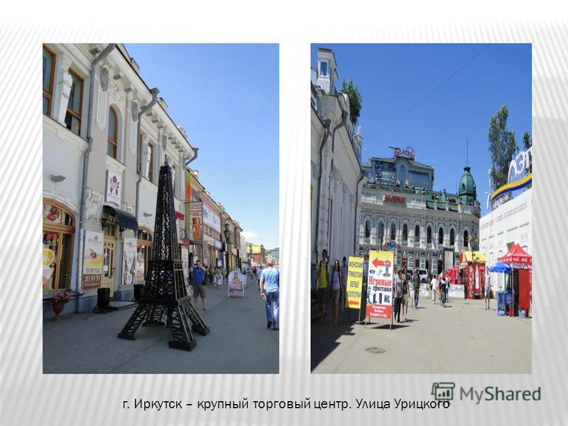 г. Иркутск – крупный торговый центр. Улица Урицкого