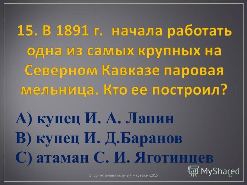 А) 1895 году В) 1915 году С) 1885 году 1 тур интеллектуальный марафон-201514