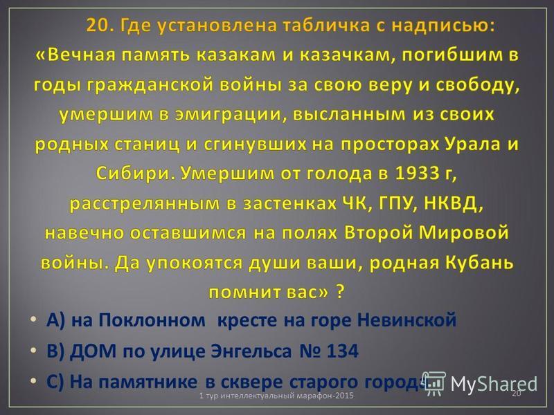 А ) Паровозное депо В ) Двухклассное училище С ) Мост через реку Кубань 1 тур интеллектуальный марафон -2015 19