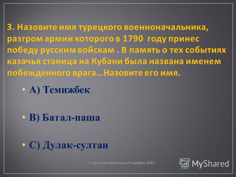 А) Павел В) Екатерина II С) Александр I 1 тур интеллектуальный марафон-2015
