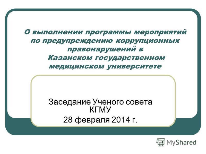 О выполнении программы мероприятий по предупреждению коррупционных правонарушений в Казанском государственном медицинском университете Заседание Ученого совета КГМУ 28 февраля 2014 г.