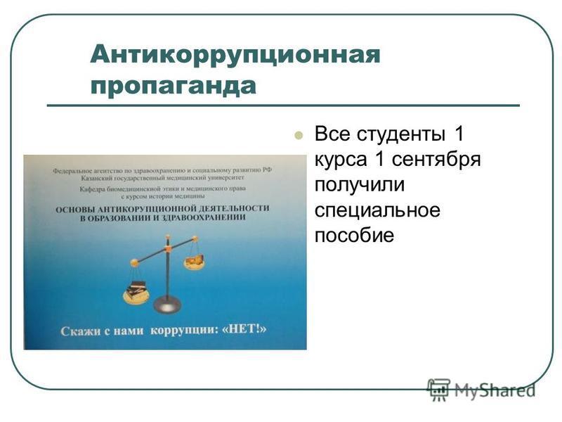 Антикоррупционная пропаганда Все студенты 1 курса 1 сентября получили специальное пособие