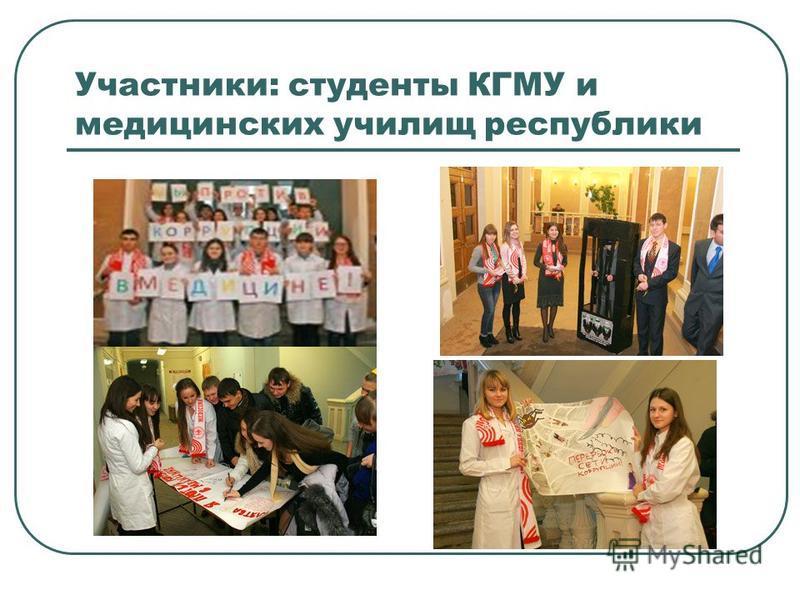 Участники: студенты КГМУ и медицинских училищ республики