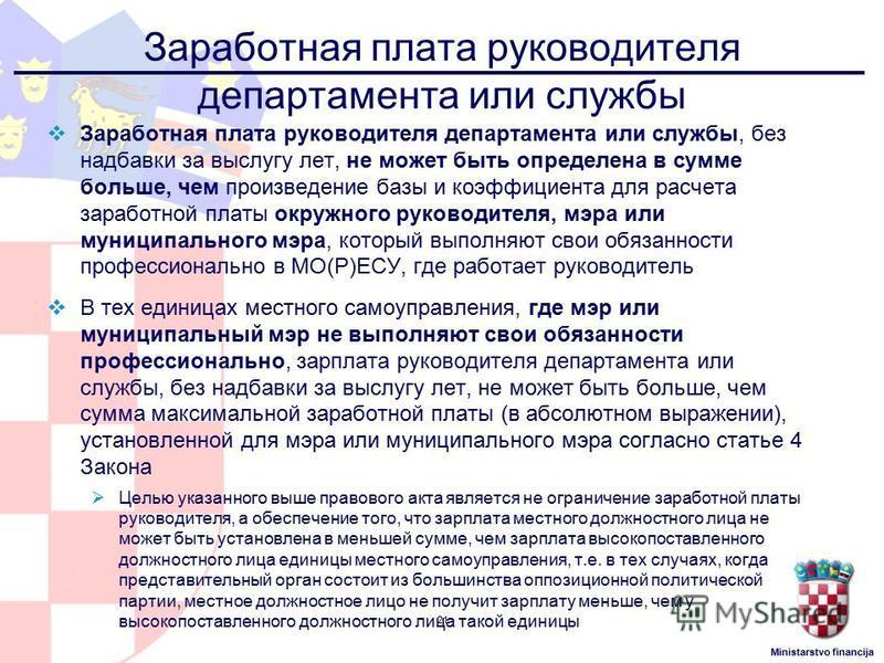 Ministarstvo financija Заработная плата руководителя департамента или службы Заработная плата руководителя департамента или службы, без надбавки за выслугу лет, не может быть определена в сумме больше, чем произведение базы и коэффициента для расчета