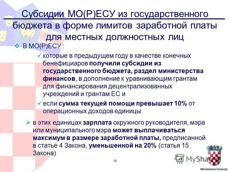 Ministarstvo financija Субсидии МО(Р)ЕСУ из государственного бюджета в форме лимитов заработной платы для местных должностных лиц В МО(Р)ЕСУ : которые в предыдущем году в качестве конечных бенефициаров получили субсидии из государственного бюджета, р