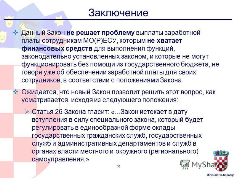 Ministarstvo financija Заключение Данный Закон не решает проблему выплаты заработной платы сотрудникам МО(Р)ЕСУ, которым не хватает финансовых средств для выполнения функций, законодательно установленных законом, и которые не могут функционировать бе