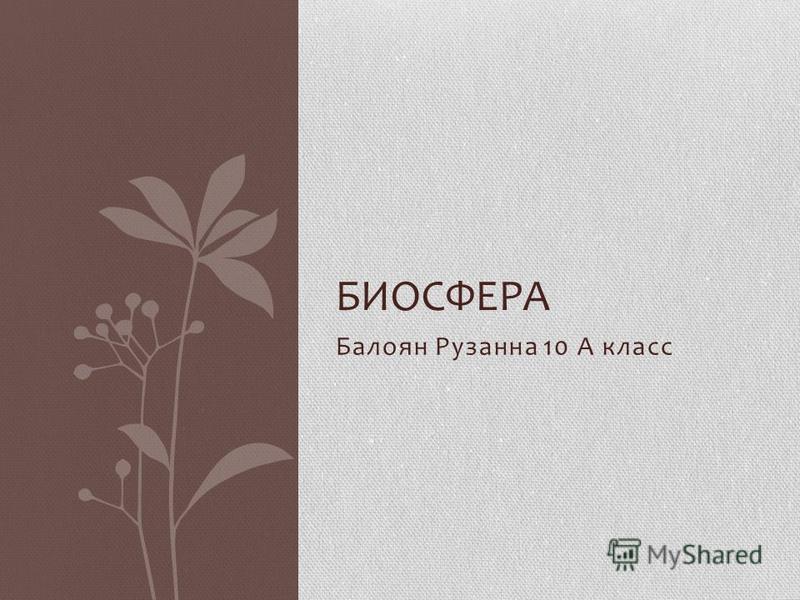 Балоян Рузанна 10 А класс БИОСФЕРА