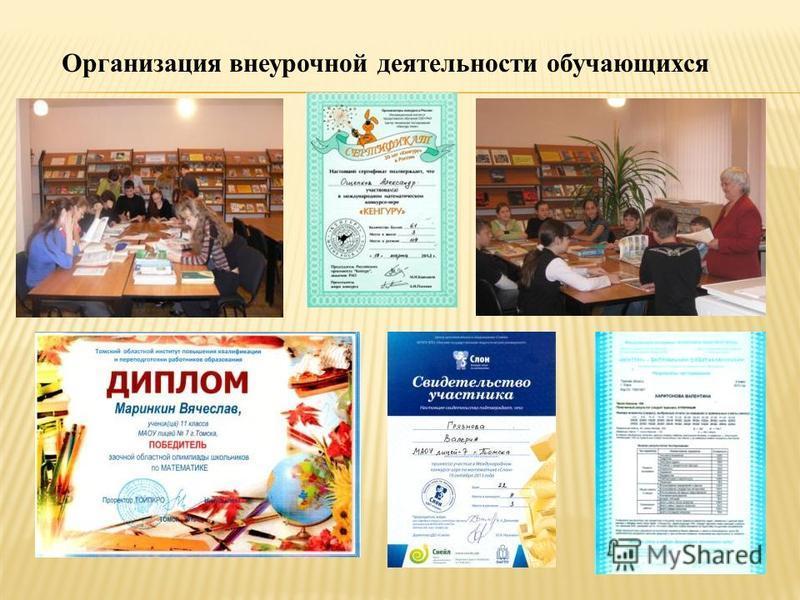 Организация внеурочной деятельности обучающихся