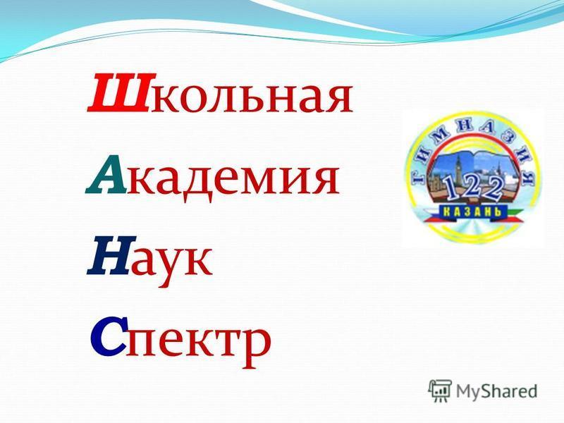 Ш кольная А кадемия Н аук С пектр