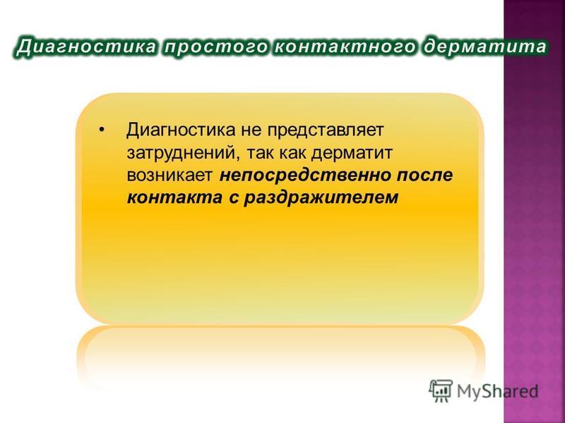 Диагностика не представляет затруднений, так как дерматит возникает непосредственно после контакта с раздражителем
