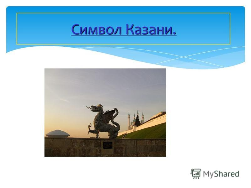 Символ Казани.