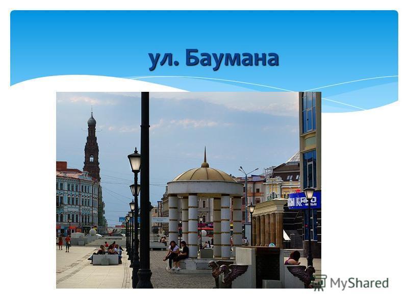 ул. Баумана