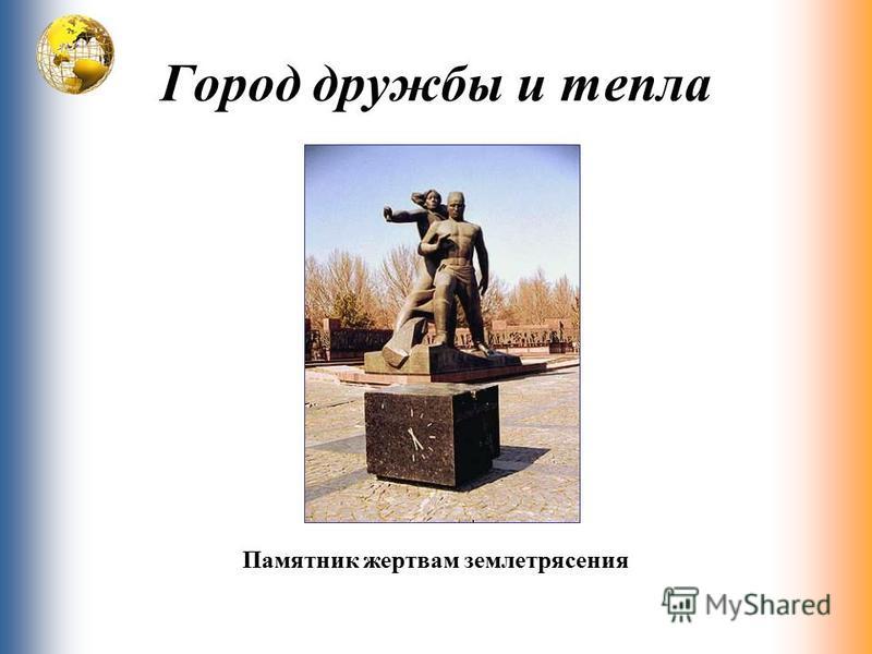 Город дружби и тепла Памятник жертвам землетрясения