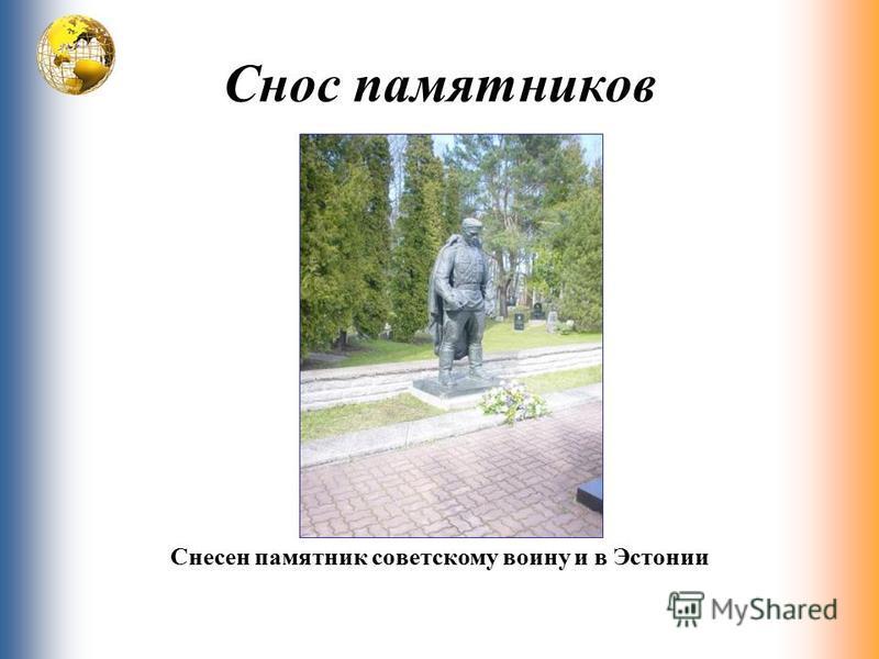 Снос памятников Снесен памятник советскому воину и в Эстонии