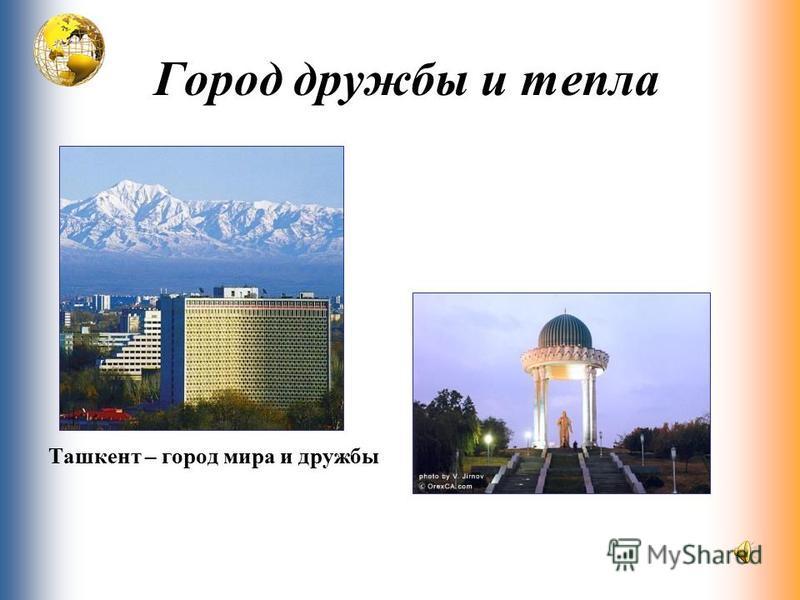 Город дружби и тепла Ташкент – город мира и дружби