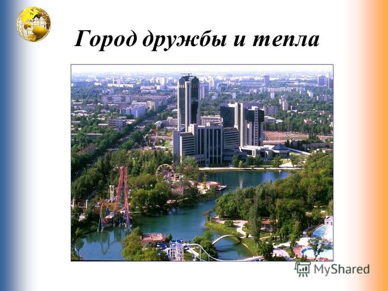 Город дружби и тепла