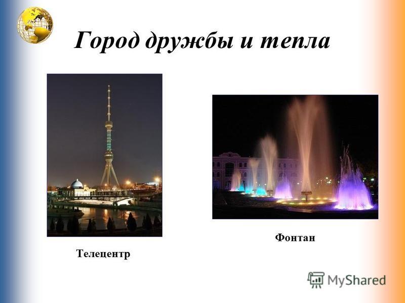 Город дружби и тепла Фонтан Телецентр