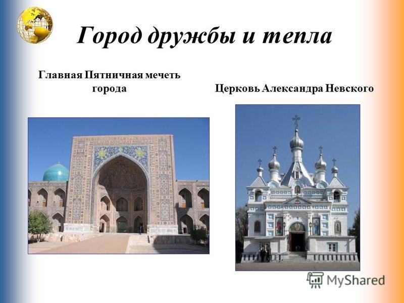 Главная Пятничная мечеть города Церковь Александра Невского