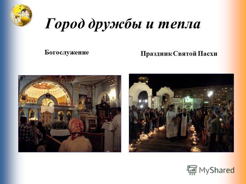 Город дружби и тепла Богослужение Праздник Святой Пасхи