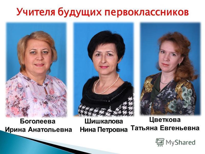 Цветкова Татьяна Евгеньевна Боголеева Ирина Анатольевна