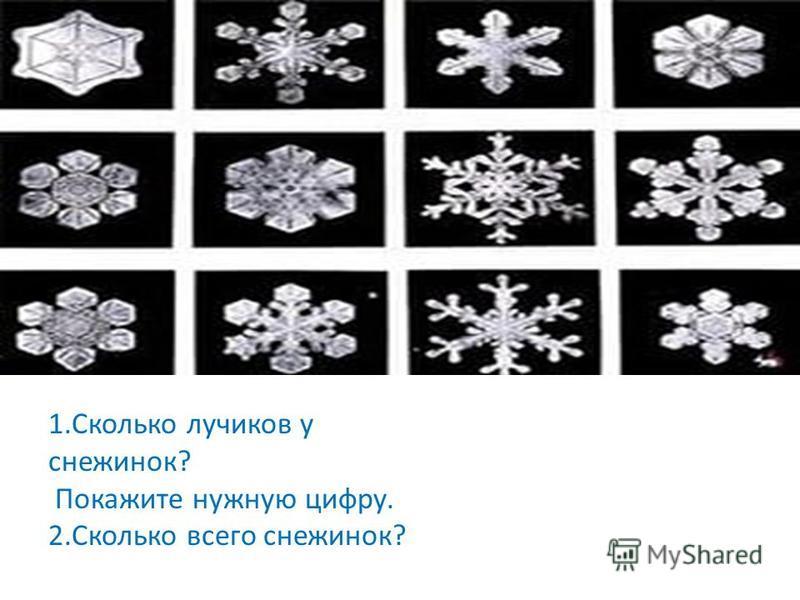 1. Сколько лучиков у снежинок? Покажите нужную цифру. 2. Сколько всего снежинок?